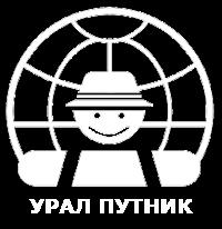 Урал Путник