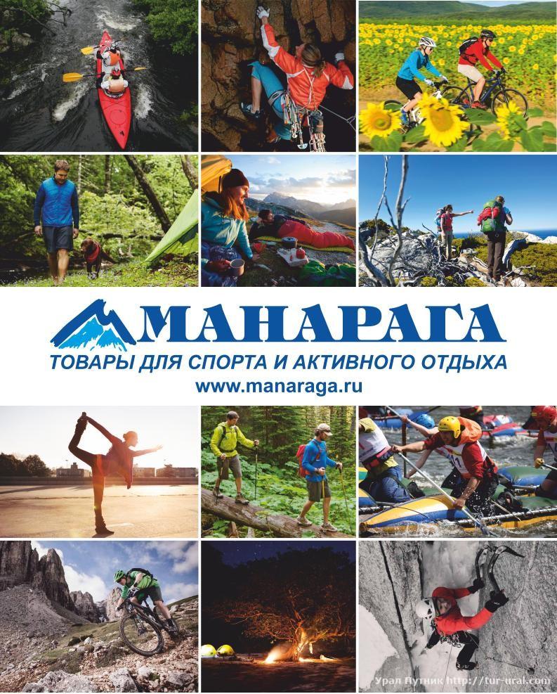 Манарага -спорт и активный отдых